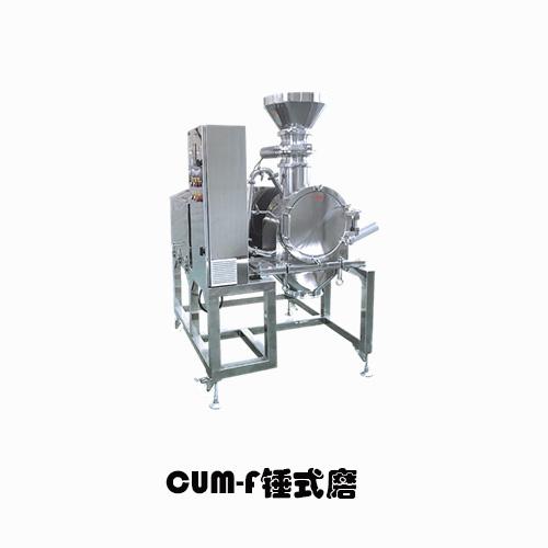 CUM-F系列机械磨