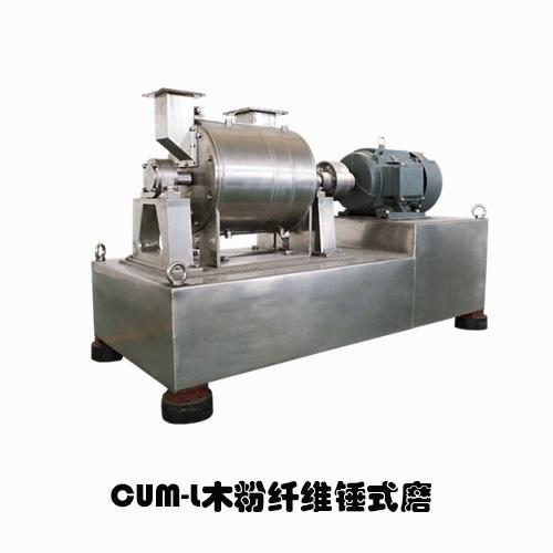 CUM-L(木粉纤维)系列机械磨